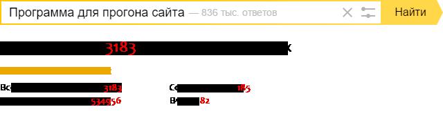 Программа для прогона сайта